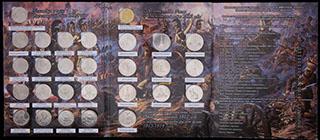 Лот из монет 2012 г. «200 лет победе России в Отечественной войне 1812 г.». 28 шт. В оригинальной упаковке