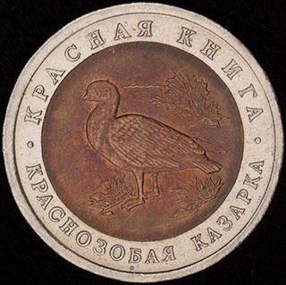 10 рублей 1992 г. «Краснозобая казарка». Алюминиевая бронза, медно-никелевый сплав