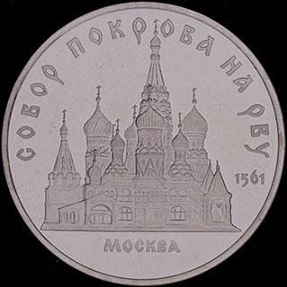 5 рублей 1989 г. «Собор Покрова на рву, г. Москва». Медно-цинково-никелевый сплав.  Proof