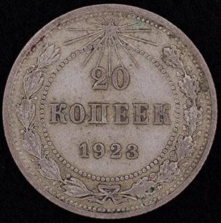 20 копеек 1923 г. Серебро
