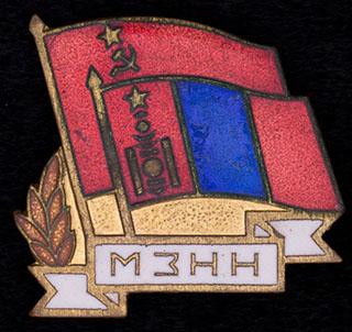 Монголия. «Монгольско-Советское Общество Дружбы». Латунь, эмаль