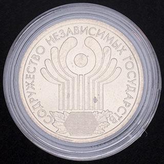 Рубль 2001 г. «Содружество Независимых Государств». Медно-никелевый сплав
