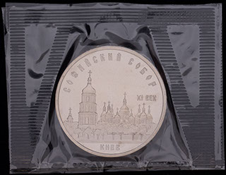 5 рублей 1988 г. «Софийский Собор, г. Киев». Медно-цинково-никелевый сплав. В защитной упаковке монетного двора. Proof