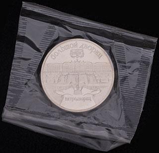 5 рублей 1990 г. «Большой дворец, г. Петродворец». Медно-цинково-никелевый сплав. В защитной упаковке монетного двора
