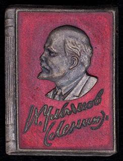 «Ульянов (Ленин)». Металл белого цвета, эмаль