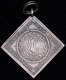 Жетон «Российская Академия. 1783». Серебро. Размер 54,2х49,3 мм.