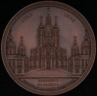 «Освящение Смольного собора в Санкт-Петербурге». Бронза. Диаметр 75,1 мм.