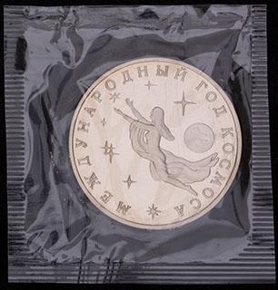 3 рубля 1992 г. «Международный год Космоса». Медно-никелевый сплав. Proof