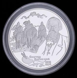 2 рубля 1998 г. «В. Васнецов». Серебро