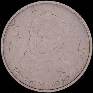 Рубль 1983 г. «20 лет со дня полёта первой женщины-космонавта В. Терешковой в космос». Медно-цинково-никелевый сплав