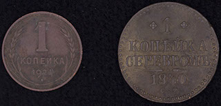 Лот из копеек 1840-1924 гг. 2 шт.
