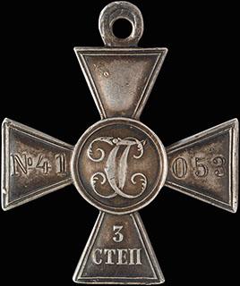 ГК III степени № 41 053