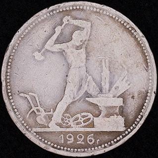 Полтинник 1926 г. ПЛ. Серебро
