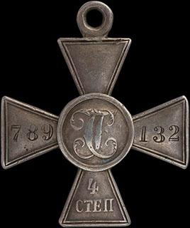 ГК IV степени № 789 132