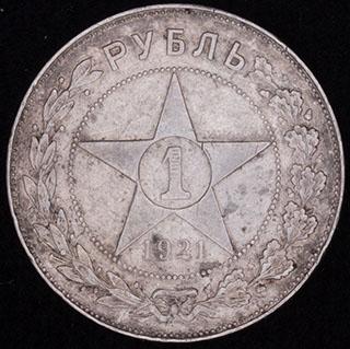 Рубль 1921 г. АГ. Серебро