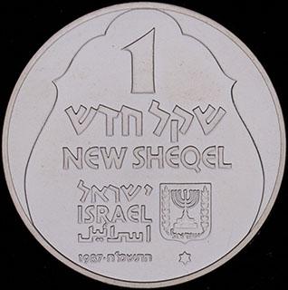 Израиль. 1 новый шекель 1987 г. «Ханука. Лампа из Англии». Серебро