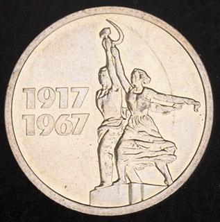 15 копеек 1967 г. «50 лет Советской власти». Медно-никелевый сплав