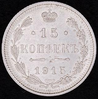 15 копеек 1915 г. ВС. Серебро