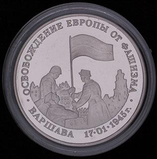3 рубля 1995 г. «Освобождение Европы от фашизма. Варшава». Медно-никелевый сплав. Proof