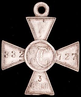 ГК III степени № 332 727. III ст. кустарно переделана из IV ст.