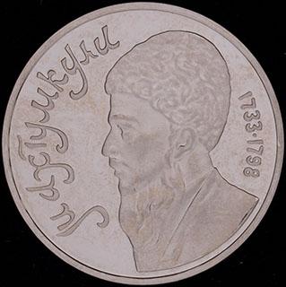 Рубль 1991 г. «Туркменский поэт и мыслитель Махтумкули». Медно-цинково-никелевый сплав. Proof