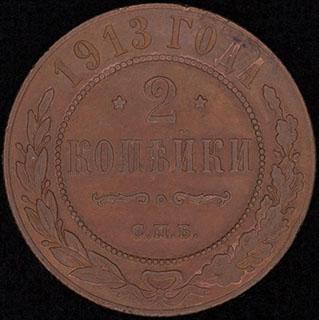 2 копейки 1913 г. СПБ. Медь