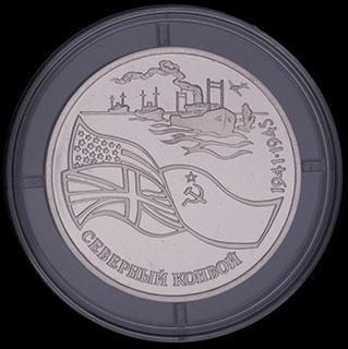 3 рубля 1992 г. «Северный конвой». Медно-никелевый сплав. Proof
