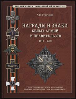 Рудиченко А.И. «Награды и знаки Белых армий и правительств 1917-1922»