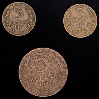 Лот из монет 1924-1938 гг. 3 шт.