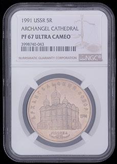 5 рублей 1991 г. «Архангельский собор». В слабе «NGC»