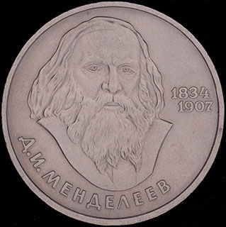 Рубль 1984 г. «150 лет со дня рождения Д.И. Менделеева». Медно-цинково-никелевый сплав