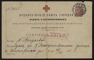 Открытое письмо Отдела о военнопленных Всероссийского союза городов