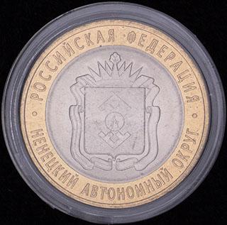 10 рублей 2010 г. «Ненецкий автономный округ». Медно-никелевый сплав, латунь