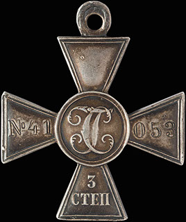ГК III степени № 41 053 (описание по запросу)