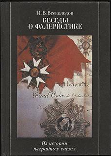 Всеволодов И.В. «Беседы о фалеристике»