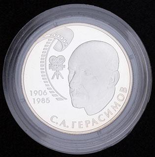 2 рубля 2006 г. «С.А. Герасимов». Серебро