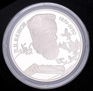 2 рубля 1994 г. «П.П. Бажов». Серебро