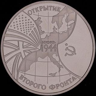 3 рубля 1994 г. «Открытие второго фронта в июне 1944». Медно-никелевый сплав. Proof