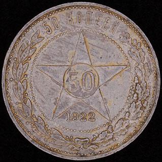 50 копеек 1922 г. ПЛ. Серебро