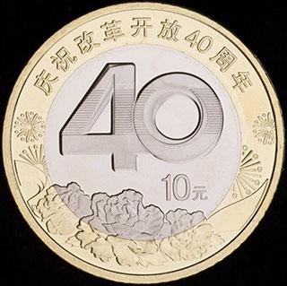 Китай. 10 юаней 2018 г. «40 лет реформе». Медно-никелевый сплав, латунь