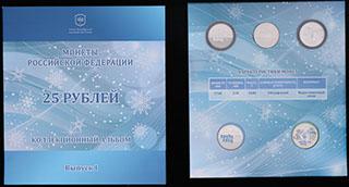 Лот из 25 рублей и жетона 2011-2012 гг. «Сочи-2014». Выпуск I. 5 шт. В оригинальной упаковке