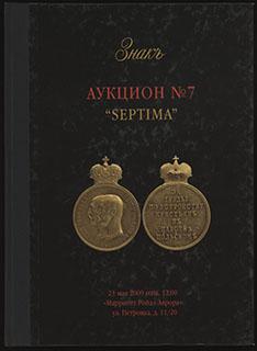 Каталог аукционного дома «ЗНАКЪ». Аукцион № 7 «SEPTIMA». 2009 г.