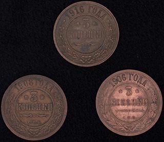 Лот из 3 копеек 1906-1916 гг. 3 шт.
