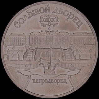 5 рублей 1990 г. «Большой дворец, г. Петродворец». Медно-цинково-никелевый сплав