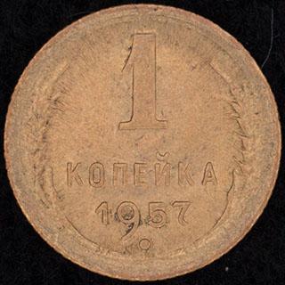 Копейка 1957 г. Алюминиевая бронза