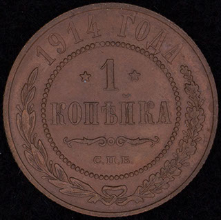 Копейка 1914 г. СПб. Медь
