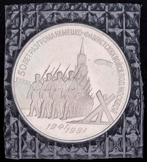 3 рубля 1991 г. «50 лет разгрома немецко-фашистских войск под Москвой». Мельхиор. В оригинальной упаковке