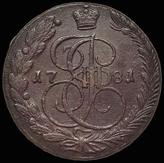 5 копеек 1781 г. ЕМ. Медь