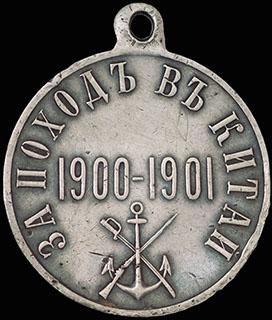 «За поход в Китай 1900-1901 гг.». Серебро. Диаметр 28 мм.