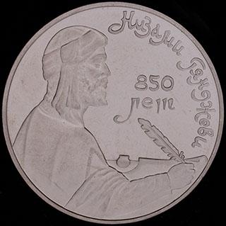 Рубль 1991 г. «850 лет со дня рождения Низами Гянджеви». Медно-цинково-никелевый сплав. Proof